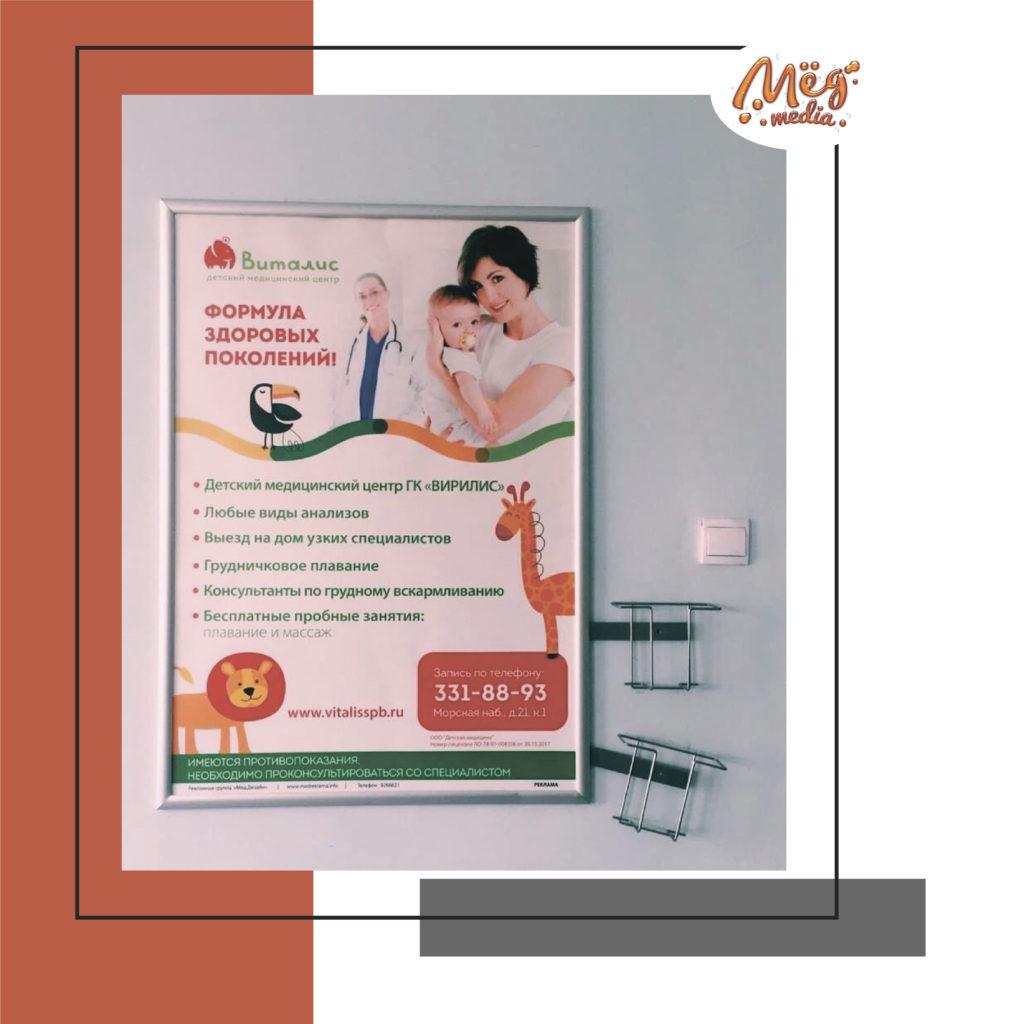 рРазмещение плакатов в мед учреждениях - рамки В2 в поликлиниках для сети детских центров Вирилис