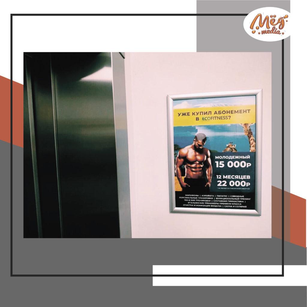 размещение плакатов А2 в элитных ЖК Московского района для Экофитнес