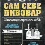 Книга «Сам себе пивовар»