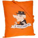 Холщовая сумка «Не тратьте время зря», оранжевая